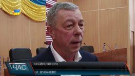 Сесійне засідання Мукачівської районної ради.