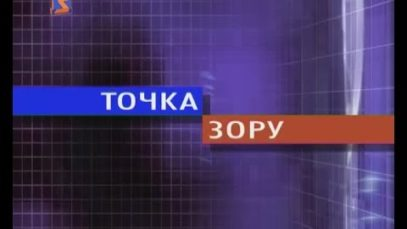 Точка Зору. Голова закарпатської обласної ради Володимир Чубірко.