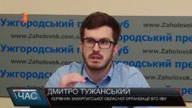 В Ужгороді говорили як протидіяти корупції.