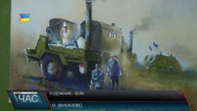 В замку «Паланок» презентували полотна військового художника.