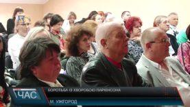 На науковій конференції в Ужгороді говорили про методи діагностики та лікування хвороби Паркінсона