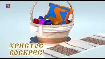 Пасхальне привітання о. Василя Зейкана