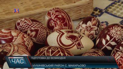 Підготовка до Великодня на Мукачівщині