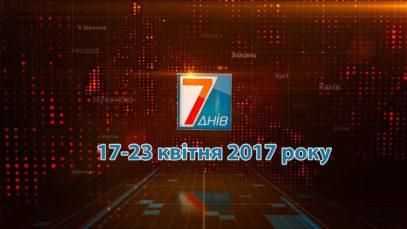 Підсумкова програма «7 днів» за  тиждень 17-23 квітня 2017 року