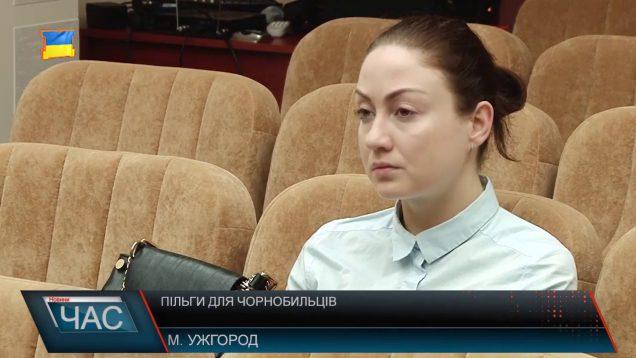 Пільги для чорнобильців