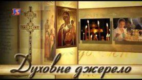 """Програма """"Духовне джерело"""" ефір від 3 квітня 2017 року"""