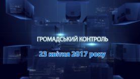 """Програма """"Громадський контроль"""" за 23 квітня 2017 року"""