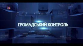 """Программа """"Громадський контроль"""" за 14 квітня 2017"""