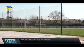У Хусті триває реконструкція міського стадіону «Карпати»