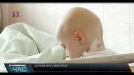 У Мукачеві на благодійному аукціоні  збиратимуть кошти для хворої дитини