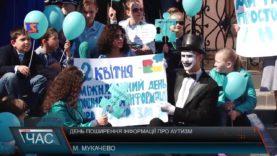 У Мукачеві пройшла акція «День поширення інформації про аутизм»