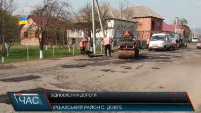 В селі Довге почали ремонтувати дороги