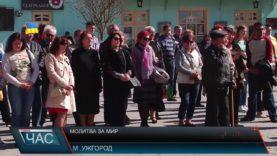 В Ужгороді представники усіх конфесій молились за мир