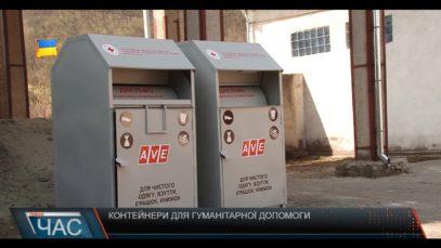 В Ужгороді встановлять контейнери для вживаного одягу