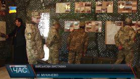 Виставка 128-ї окремої гірсько-піхотної бригади