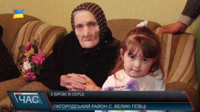 Закарпатка відзначила 104-й день народження