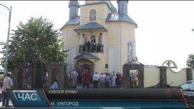 Храму Усіх Святих в Ужгороді виповнилося 20 років