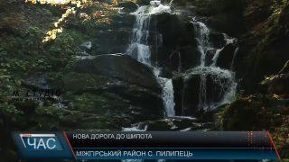 Дорогу до водоспаду Шипіт нарешті ремонтують