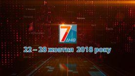Підсумкова програма «7 днів»: 22 – 28 жовтня