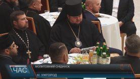 Вперше на Закарпатті провели молитовний сніданок