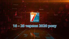 """Підсумкова програма """"7 днів"""" 16-28 червня 2020 р"""