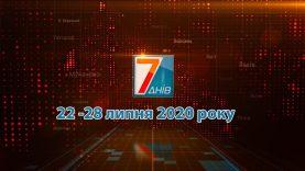 """Підсумкова програма """"7 днів"""" 22-28 червня 2020 р"""